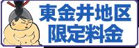 東金井地区限定料金